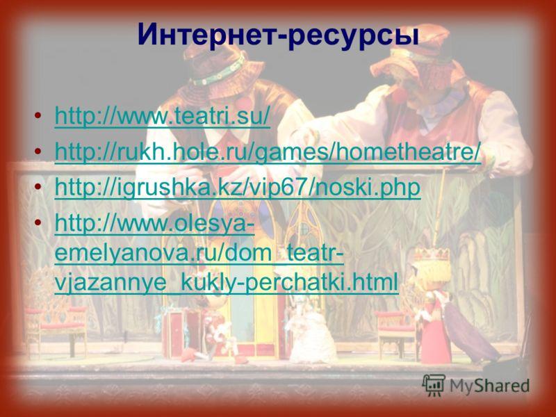 Интернет-ресурсы http://www.teatri.su/ http://rukh.hole.ru/games/hometheatre/ http://igrushka.kz/vip67/noski.php http://www.olesya- emelyanova.ru/dom_teatr- vjazannye_kukly-perchatki.htmlhttp://www.olesya- emelyanova.ru/dom_teatr- vjazannye_kukly-per