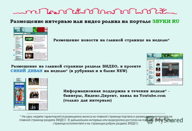 Размещение новости на главной странице на неделю* Размещение на главной странице раздела ВИДЕО, в проекте СИНИЙ ДИВАН на неделю* (в рубриках и в блоке NEW) Информационная поддержка в течении недели* - баннеры, Яндекс.Директ, канал на Youtube.com (тол