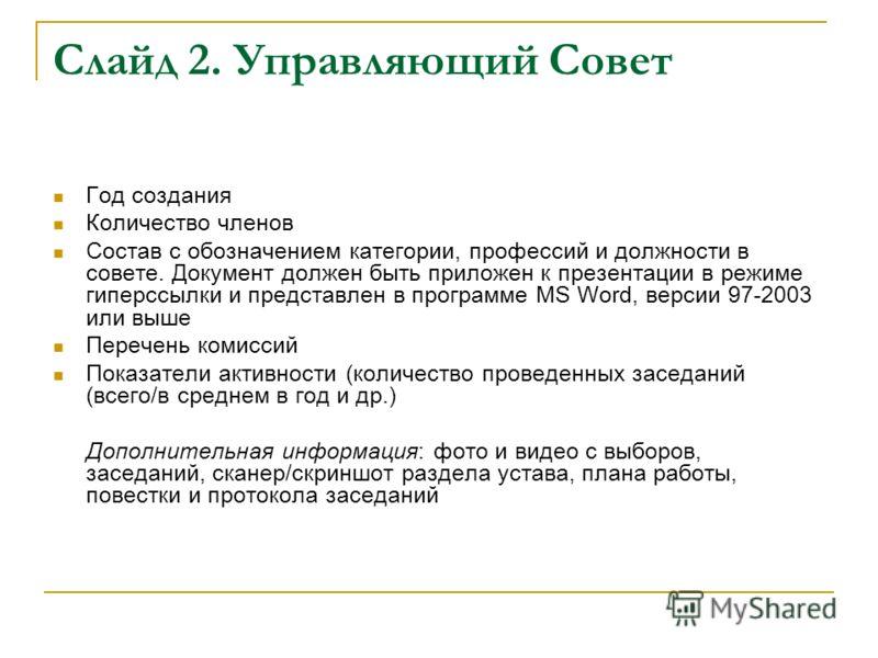 Слайд 2. Управляющий Совет Год создания Количество членов Состав с обозначением категории, профессий и должности в совете. Документ должен быть приложен к презентации в режиме гиперссылки и представлен в программе MS Word, версии 97-2003 или выше Пер