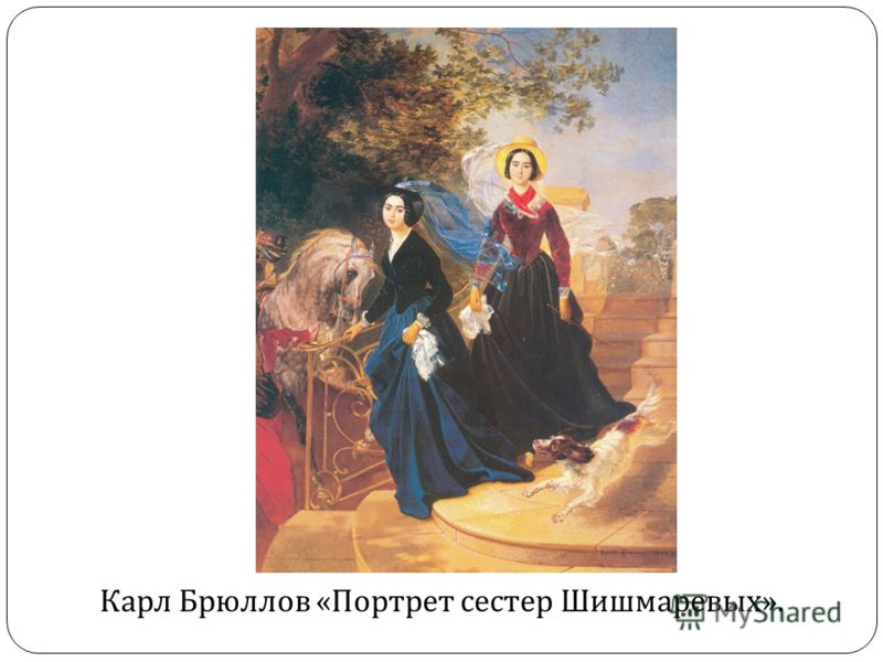 Карл Брюллов « Портрет сестер Шишмаревых ».