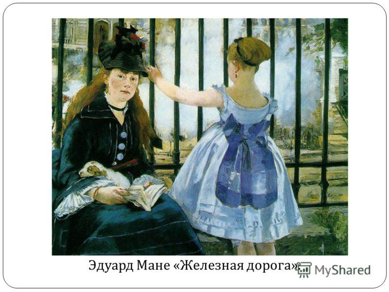 Эдуард Мане « Железная дорога ».
