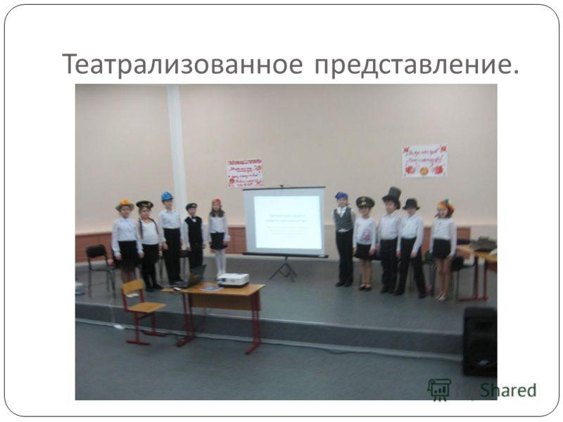 Театрализованное представление.