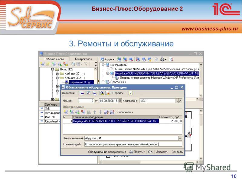 www.business-plus.ru Бизнес-Плюс:Оборудование 2 10 3. Ремонты и обслуживание