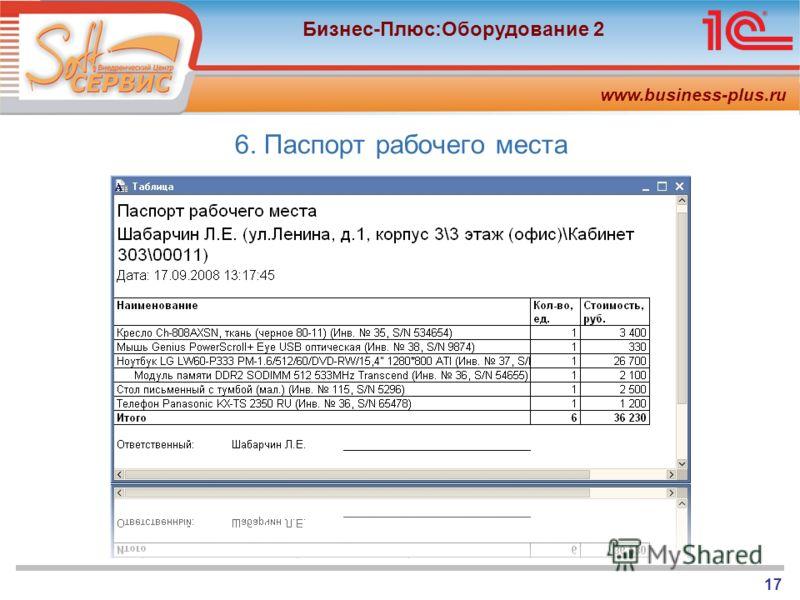 www.business-plus.ru Бизнес-Плюс:Оборудование 2 17 6. Паспорт рабочего места