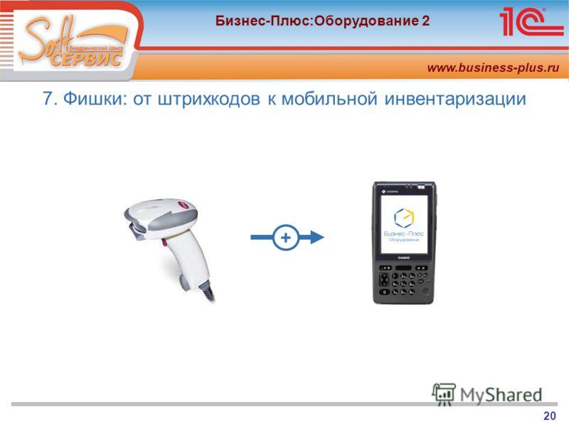www.business-plus.ru Бизнес-Плюс:Оборудование 2 20 7. Фишки: от штрихкодов к мобильной инвентаризации +