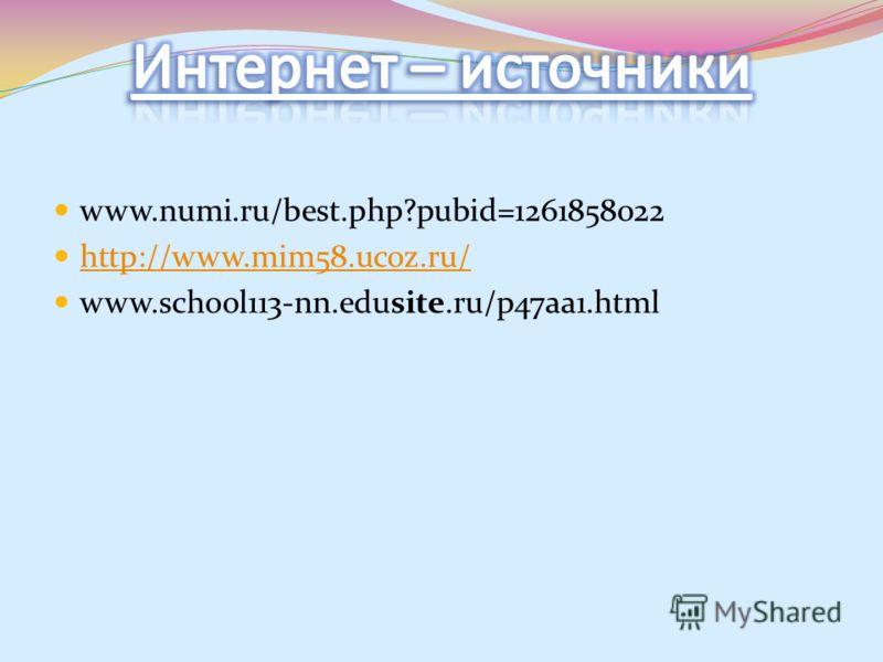 www.numi.ru/best.php?pubid=1261858022 http://www.mim58.ucoz.ru/ www.school113-nn.edusite.ru/p47aa1.html