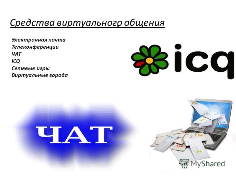 . Средства виртуального общения Электронная почта Телеконференции ЧАТ ICQ Сетевые игры Виртуальные города