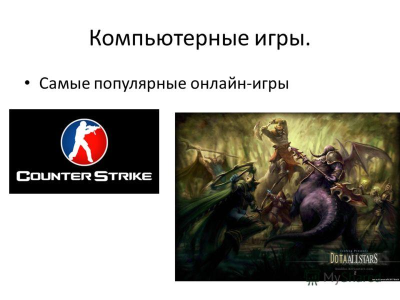 Компьютерные игры. Самые популярные онлайн-игры