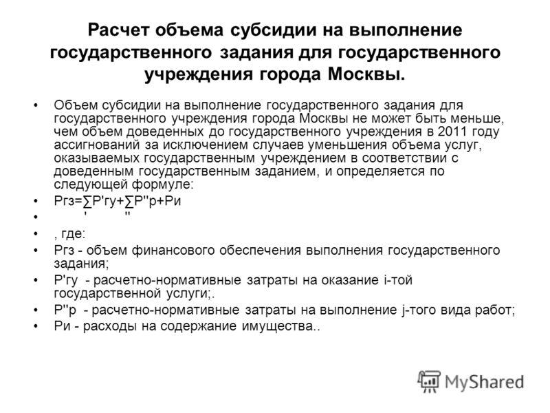 Расчет объема субсидии на выполнение государственного задания для государственного учреждения города Москвы. Объем субсидии на выполнение государственного задания для государственного учреждения города Москвы не может быть меньше, чем объем доведенны