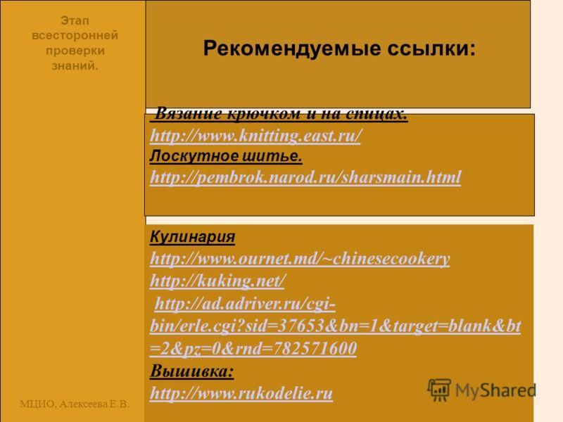 МЦИО, Алексеева Е.В. Вязание крючком и на спицах. http://www.knitting.east.ru/ Лоскутное шитье. http://pembrok.narod.ru/sharsmain.html http://www.knitting.east.ru/ http://pembrok.narod.ru/sharsmain.html Кулинария http://www.ournet.md/~chinesecookery