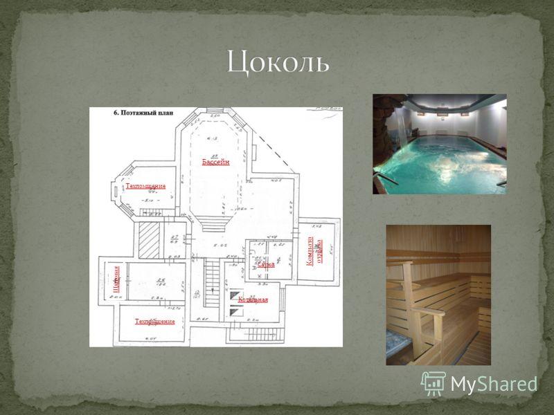 Бассейн Комната отдыха Саун а Щитовая Техпомщение Котельная