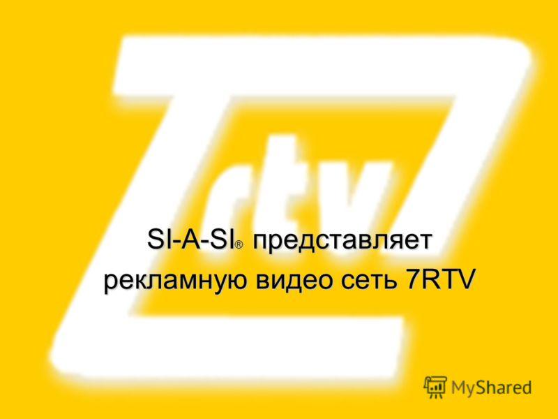 SI-A-SI ® представляет рекламную видео сеть 7RTV
