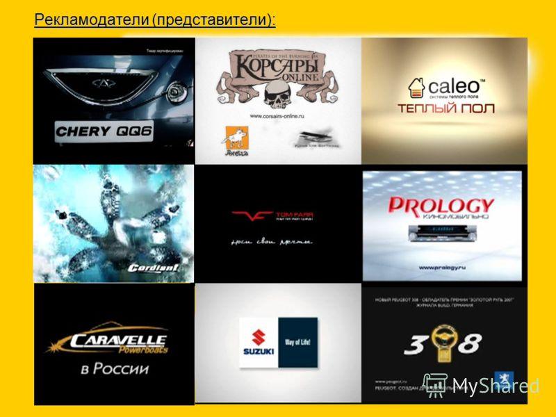 17 Рекламодатели (представители):