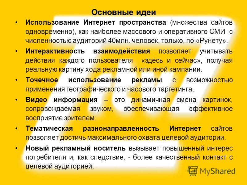 4 Использование Интернет пространства (множества сайтов одновременно), как наиболее массового и оперативного СМИ с численностью аудиторий 40млн. человек, только, по «Рунету». Интерактивность взаимодействия позволяет учитывать действия каждого пользов