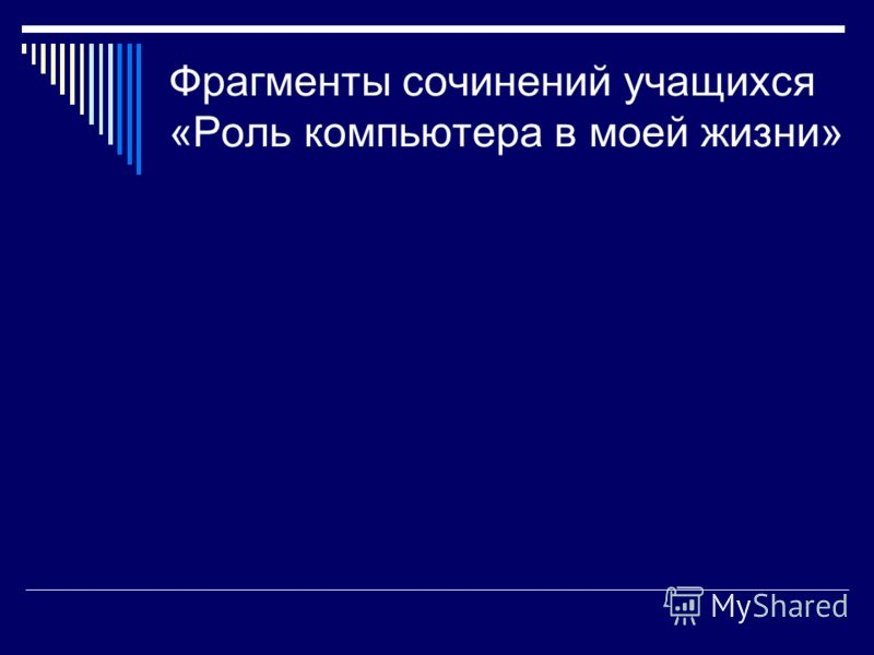 Фрагменты сочинений учащихся «Роль компьютера в моей жизни»