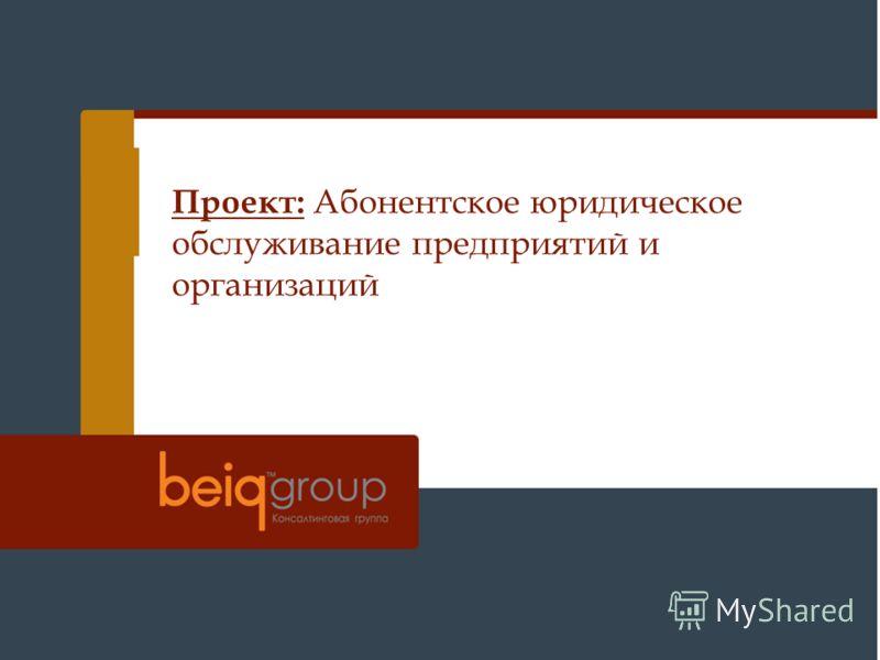 Проект: Абонентское юридическое обслуживание предприятий и организаций