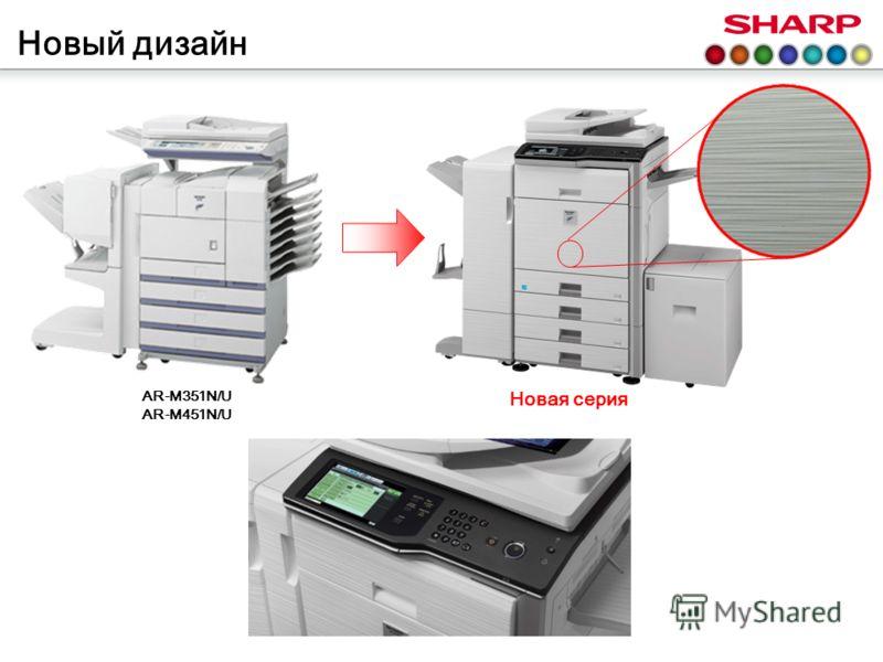 Новый дизайн AR-M351N/U AR-M451N/U Новая серия