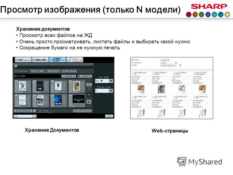Хранение документов Просмотр всех файлов на ЖД Очень просто просматривать, листать файлы и выбирать какой нужно Сокращение бумаги на не нужную печать Хранение Документов Web-страницы Просмотр изображения (только N модели)