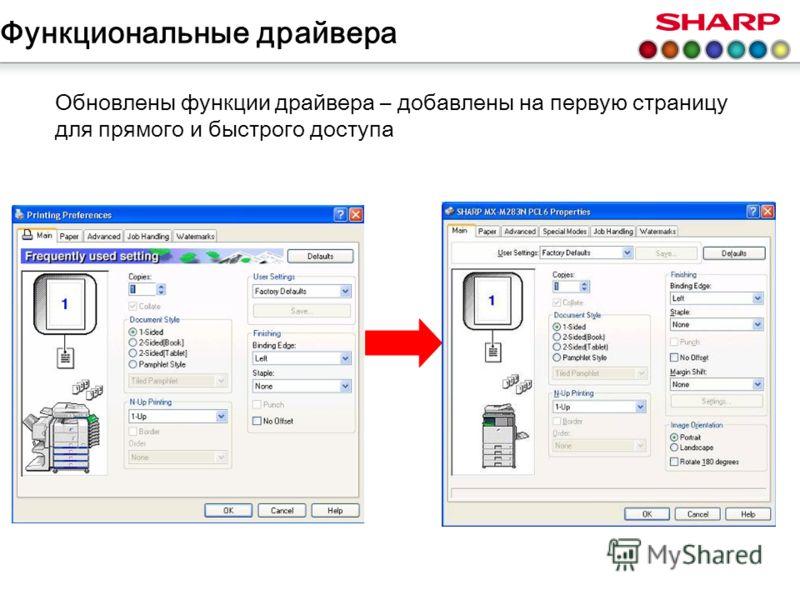 Обновлены функции драйвера – добавлены на первую страницу для прямого и быстрого доступа Функциональные драйвера