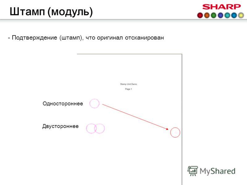 Штамп (модуль) - Подтверждение (штамп), что оригинал отсканирован Одностороннее Двустороннее