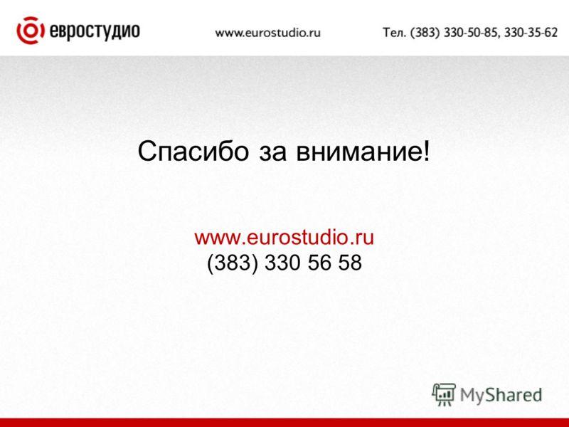 Cпасибо за внимание! www.eurostudio.ru (383) 330 56 58