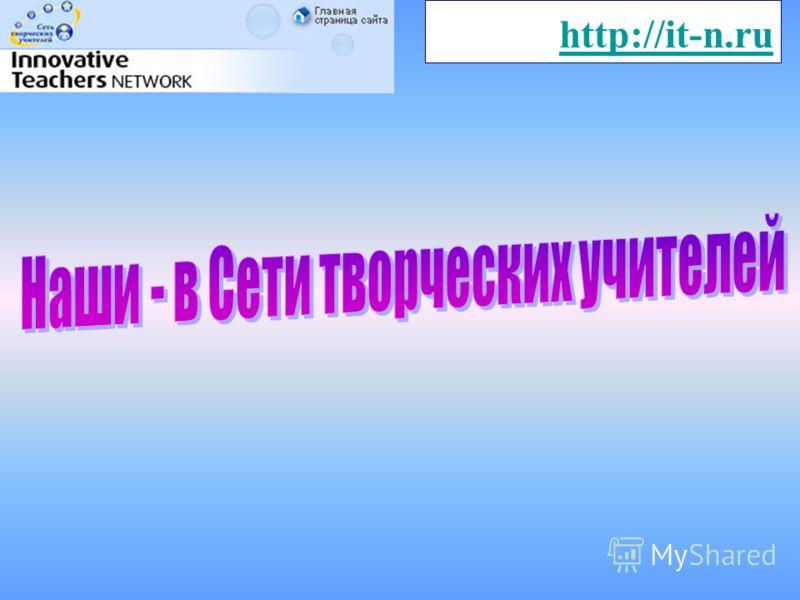 http://it-n.ru