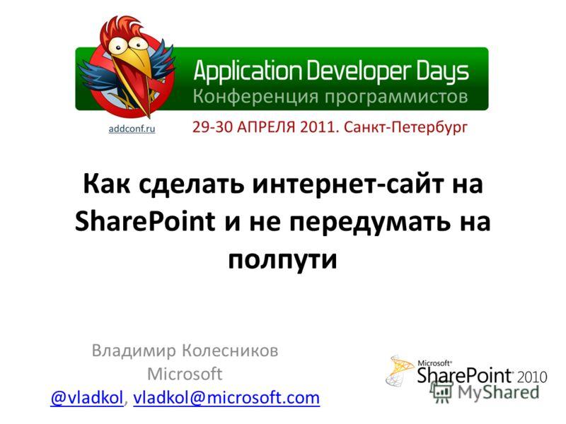 Как сделать интернет-сайт на SharePoint и не передумать на полпути Владимир Колесников Microsoft @vladkol@vladkol, vladkol@microsoft.comvladkol@microsoft.com