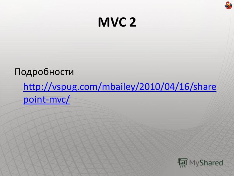 MVC 2 Подробности http://vspug.com/mbailey/2010/04/16/share point-mvc/