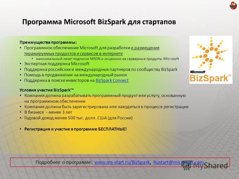 Программа Microsoft BizSpark для стартапов Преимущества программы: Программное обеспечение Microsoft для разработки и размещения тиражируемых продуктов и сервисов в интернете максимальный пакет подписки MSDN и лицензии на серверные продукты Microsoft