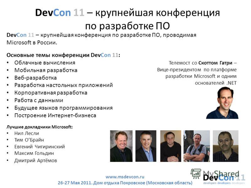 www.msdevcon.ru 26-27 Мая 2011. Дом отдыха Покровское (Московская область) DevCon 11 – крупнейшая конференция по разработке ПО DevCon 11 – крупнейшая конференция по разработке ПО, проводимая Microsoft в России. Основные темы конференции DevCon 11: Об