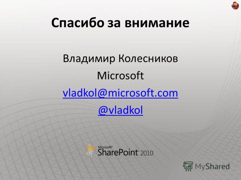Спасибо за внимание Владимир Колесников Microsoft vladkol@microsoft.com @vladkol