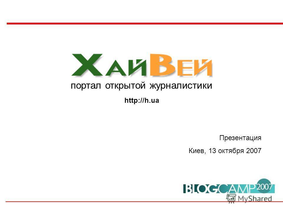 портал открытой журналистики http://h.ua Презентация Киев, 13 октября 2007
