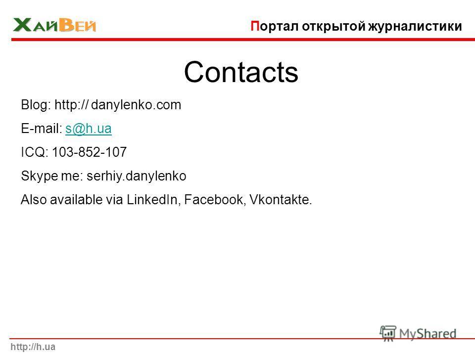Contacts Blog: http:// danylenko.com E-mail: s@h.uas@h.ua ICQ: 103-852-107 Skype me: serhiy.danylenko Also available via LinkedIn, Facebook, Vkontakte. http://h.ua Портал открытой журналистики