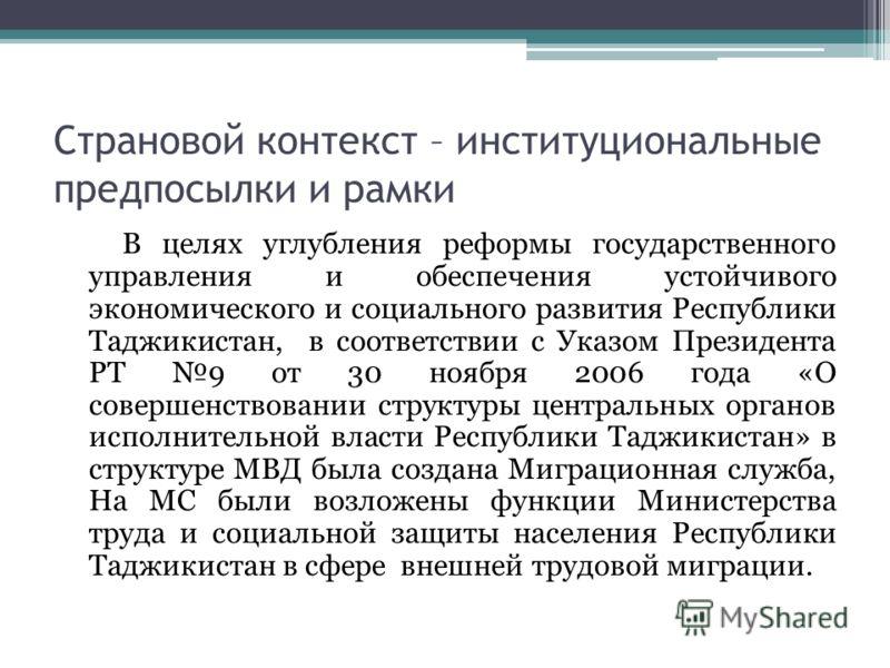 Страновой контекст – институциональные предпосылки и рамки В целях углубления реформы государственного управления и обеспечения устойчивого экономического и социального развития Республики Таджикистан, в соответствии с Указом Президента РТ 9 от 30 но
