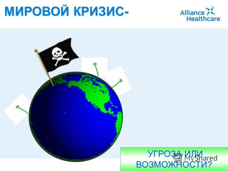 2 МИРОВОЙ КРИЗИС- A member of Alliance Boots УГРОЗА ИЛИ ВОЗМОЖНОСТИ?