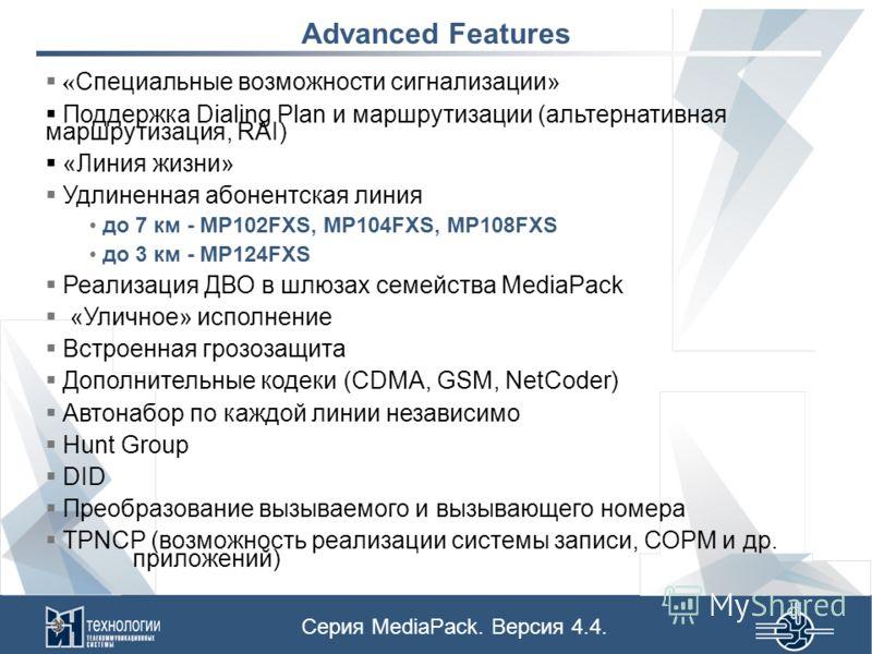 Серия MediaPack. Версия 4.4. Advanced Features « Специальные возможности сигнализации» Поддержка Dialing Plan и маршрутизации (альтернативная маршрутизация, RAI) «Линия жизни» Удлиненная абонентская линия до 7 км - MP102FXS, MP104FXS, MP108FXS до 3 к