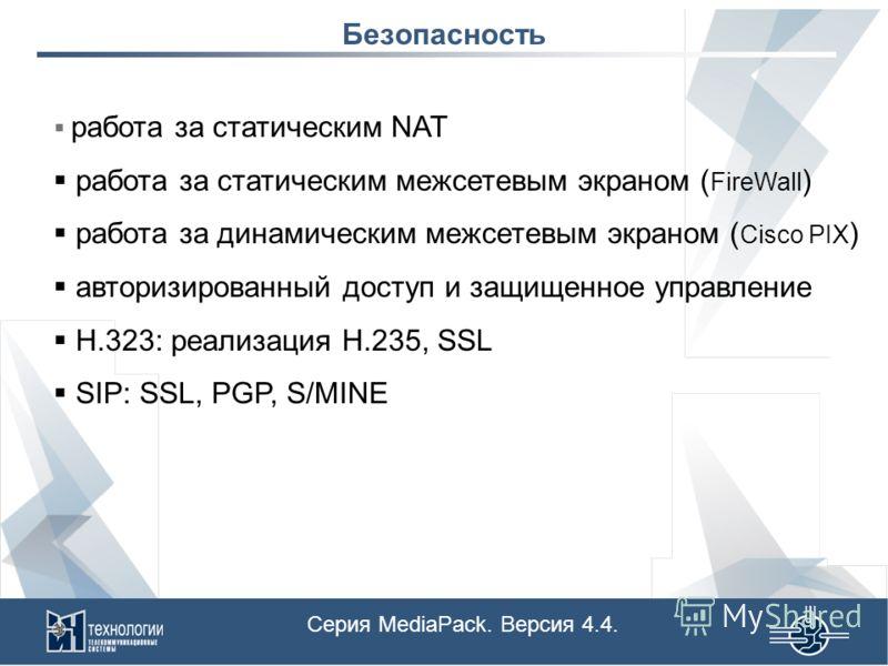 работа за статическим NAT работа за статическим межсетевым экраном ( FireWall ) работа за динамическим межсетевым экраном ( Cisco PIX ) авторизированный доступ и защищенное управление H.323: реализация H.235, SSL SIP: SSL, PGP, S/MINE Безопасность Се