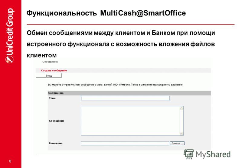 8 Обмен сообщениями между клиентом и Банком при помощи встроенного функционала с возможность вложения файлов клиентом Функциональность MultiCash@SmartOffice