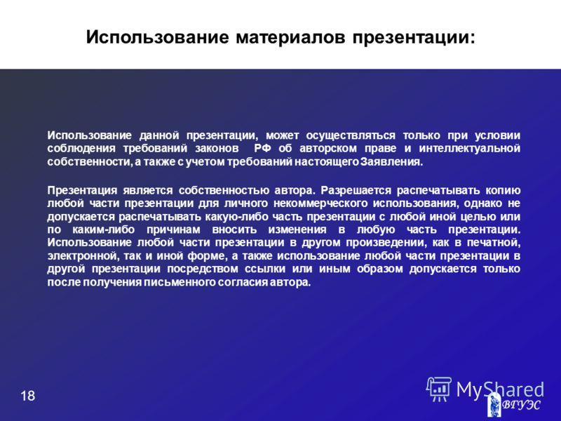 18 Использование данной презентации, может осуществляться только при условии соблюдения требований законов РФ об авторском праве и интеллектуальной собственности, а также с учетом требований настоящего Заявления. Презентация является собственностью а
