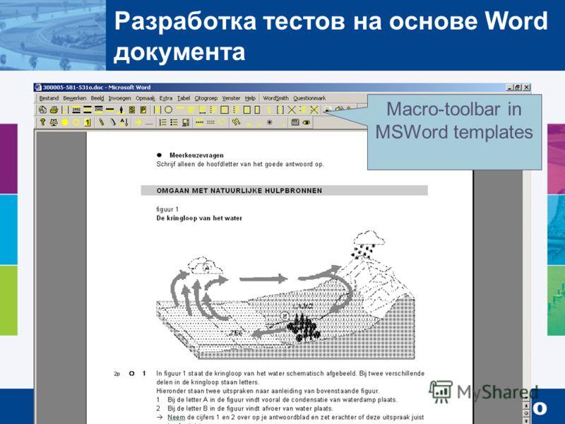 Macro-toolbar in MSWord templates Разработка тестов на основе Word документа