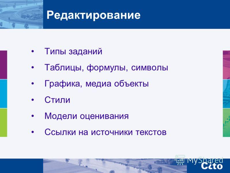Типы заданий Таблицы, формулы, символы Графика, медиа объекты Стили Модели оценивания Ссылки на источники текстов Редактирование