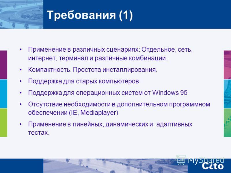 Требования (1) Применение в различных сценариях: Отдельное, сеть, интернет, терминал и различные комбинации. Компактность. Простота инсталлирования. Поддержка для старых компьютеров Поддержка для операционных систем от Windows 95 Отсутствие необходим