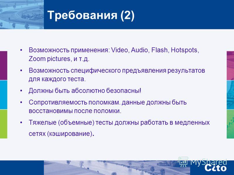 Требования (2) Возможность применения: Video, Audio, Flash, Hotspots, Zoom pictures, и т.д. Возможность специфического предъявления результатов для каждого теста. Должны быть абсолютно безопасны! Сопротивляемость поломкам. данные должны быть восстано
