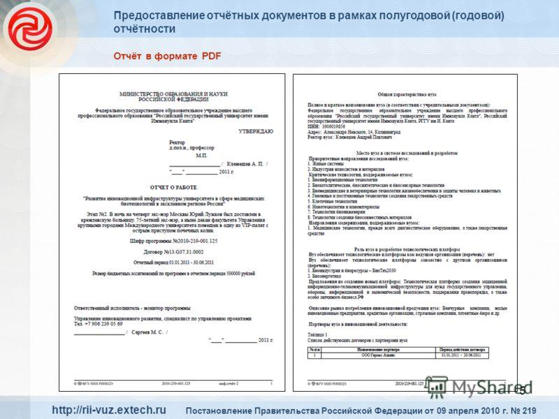 5 Отчёт в формате PDF http://rii-vuz.extech.ru Постановление Правительства Российской Федерации от 09 апреля 2010 г. 219 Предоставление отчётных документов в рамках полугодовой (годовой) отчётности
