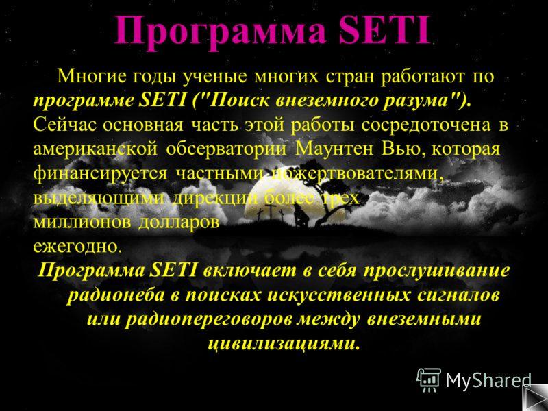 Программа SETI Многие годы ученые многих стран работают по программе SETI (