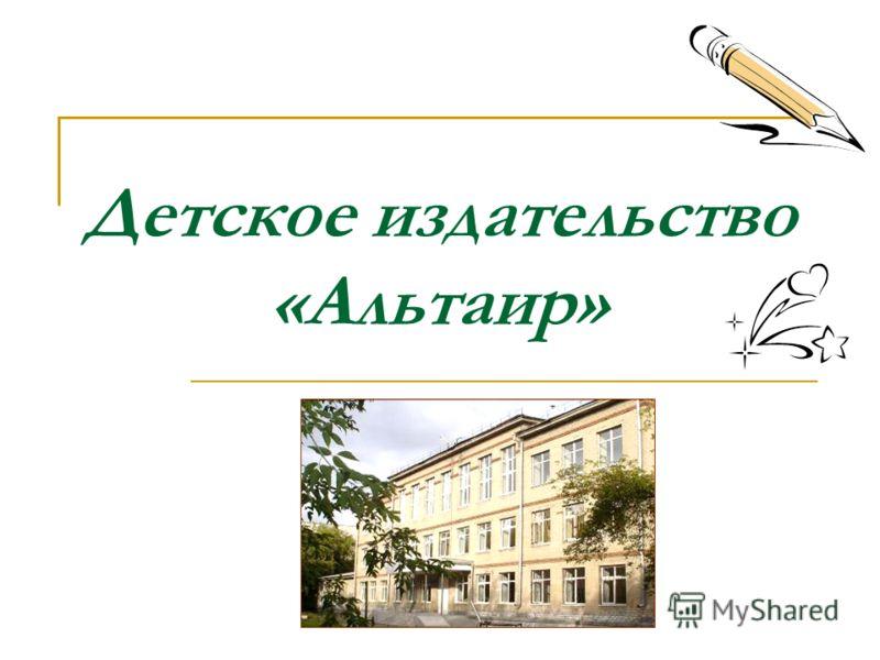 Детское издательство «Альтаир»