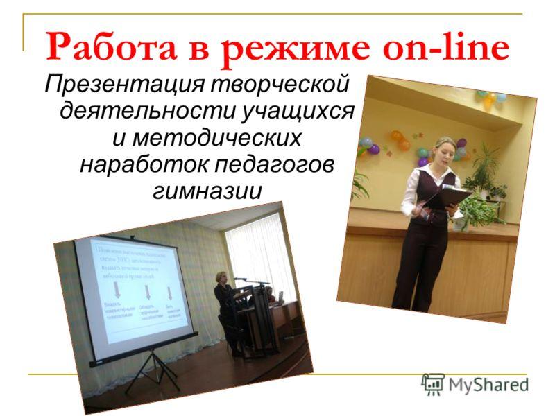 Работа в режиме on-line Презентация творческой деятельности учащихся и методических наработок педагогов гимназии