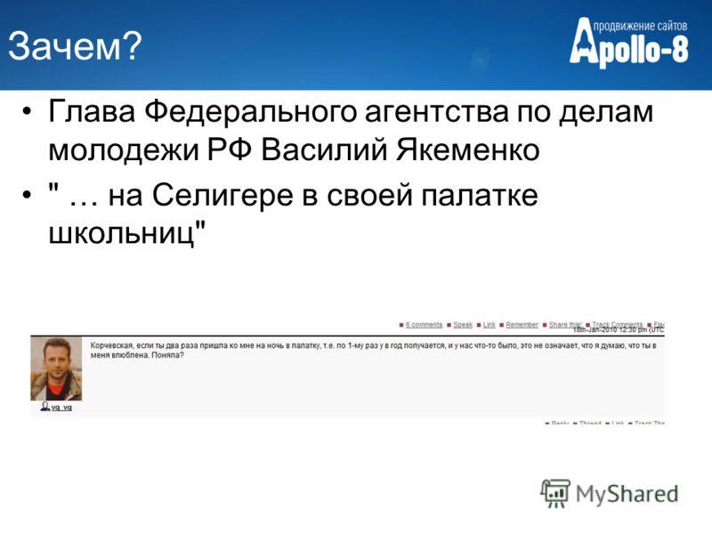 Зачем? Глава Федерального агентства по делам молодежи РФ Василий Якеменко  … на Селигере в своей палатке школьниц
