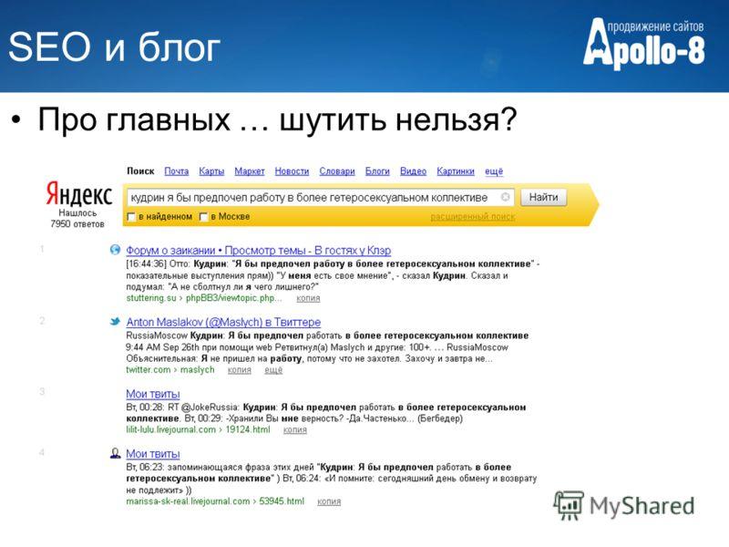 SEO и блог Про главных … шутить нельзя?