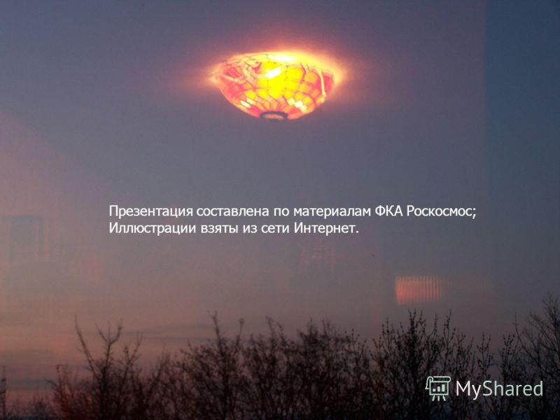 Презентация составлена по материалам ФКА Роскосмос; Иллюстрации взяты из сети Интернет.